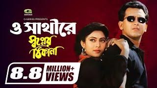 O Sathi Re By Sabina Yasmin & Andro Kishor | Movie Shopner Thikana | Movie  Song