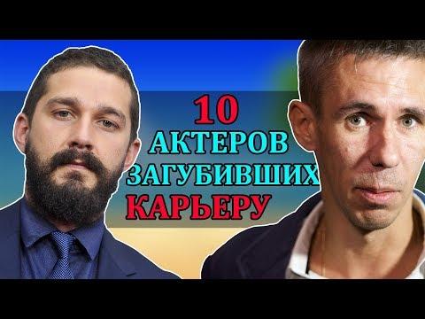 10 АКТЕРОВ ЗАГУБИВШИХ КАРЬЕРУ