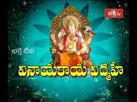 Vinayaka Vidmahe Pravachanam by Garikipati Narasimha Rao_Part 1