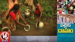 Special Report | Khammam Agency People Face Problems With Drinking Water Scarcity