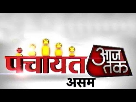 Panchayat Aaj Tak Assam: BJP CM Face Sarbananda Sonowal
