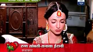 [SBS] Khushi Ne Manai Haldi Ki Khushi - 13th Sept 2012 - Iss Pyaar Ko Kya Naam Doon