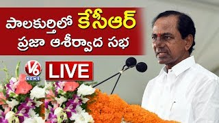 CM KCR LIVE | TRS Public Meeting In Palakurthi | Telangana Elections 2018