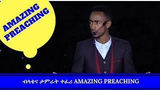 ብላቴና ታምራት ተፈሪ AMAZING PREACHING @ JWTV CHRCH ADDIS ABABA 14, NOV 2017 2017