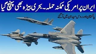 Pakistan and Eran developments & diployment of us aircrafts
