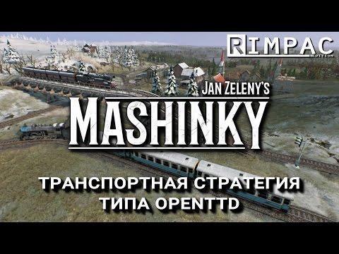 Mashinky | Транспортная стратегия 2017 | Новости разработки #1 [GameNews]