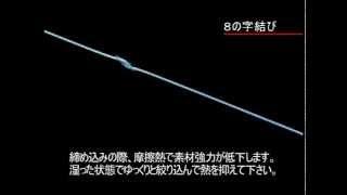 8の字結び【 YGK よつあみ ベイシックノット辞典 基本編 】