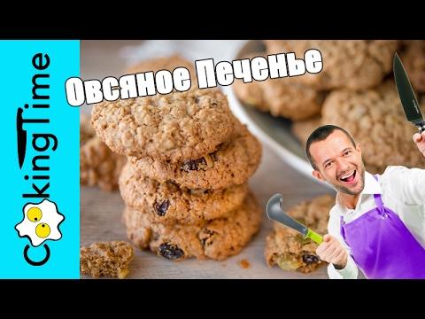 ОВСЯНОЕ ПЕЧЕНЬЕ с изюмом и орехами / вкусная выпечка / простой рецепт / Oatmeal Cookies / Subtitles