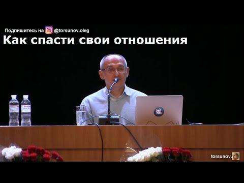 Как спасти свои отношения Торсунов О.Г. 02 Киев  07.02.2019
