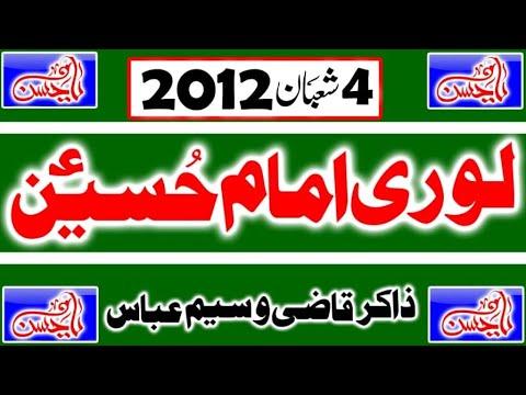 """Zakir Qazi Waseem Abbas """" 4 Shaban 2012 """" Lori Imam Hussain A.S """" Shah"""