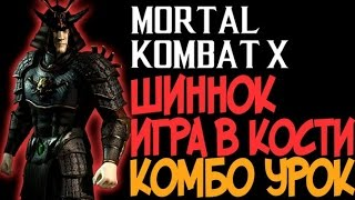 Mortal Kombat X - Шиннок Игра в Кости Комбо Урок