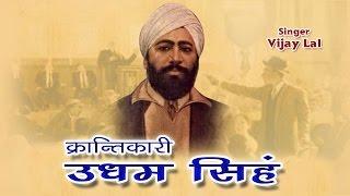 download lagu Krantikari Udham Singh - Vijay Lal -  Bhojpuri gratis
