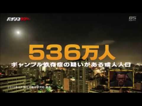 日本には、いりません!パチンコ ⇒ パチンコは原発より、危険かも、、、某国の資金源としての麻薬か!