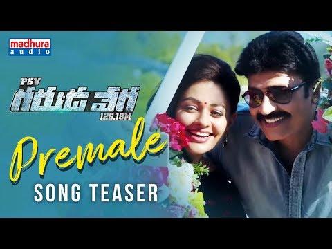 Premale Song Teaser || PSV Garuda Vega Movie Songs || Rajasekhar || Pooja Kumar