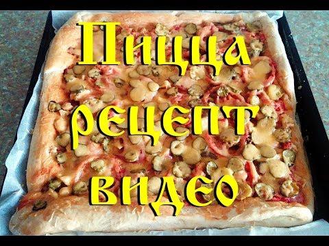 Пицца рецепты приготовления в домашних условиях без дрожжей 307