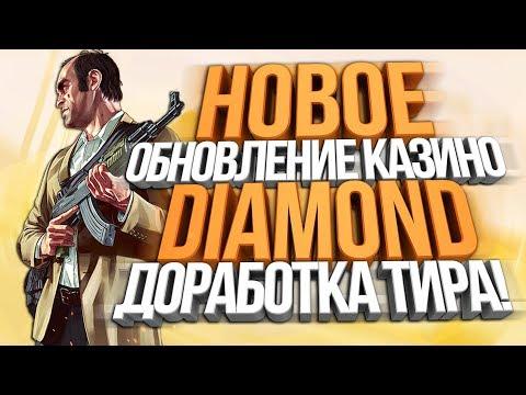 НОВОЕ ОБНОВЛЕНИЕ КАЗИНО НА DIAMOND RP!