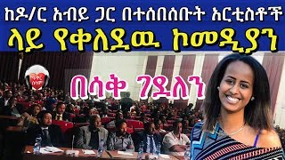 Ethiopia new Stand-up comedy