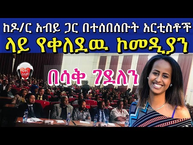 Funny Ethiopian comedy about artists who have visited Addis Ababa palace by Dr. Abiy