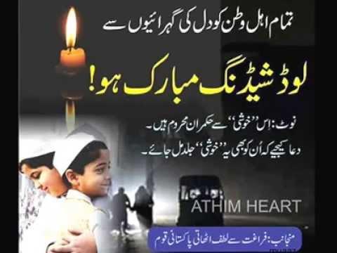 Bijli Pakistan Ki Light Funny Punjabi Qawali Pat Lo Pat Lo video