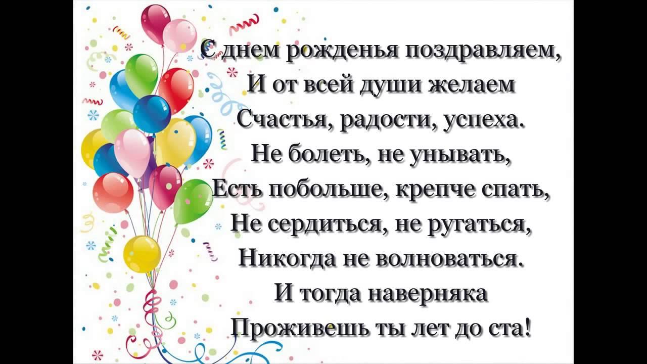 Пожелания с сюрпризом на день рождения