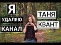 Я удаляю канал ПЕСНЯ ШУТКА Tanya Quant OFFICIAL VIDEO mp3