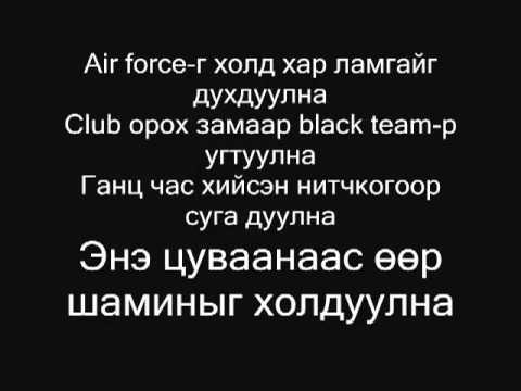 Desant - Black Team Lyrics (Үгтэй) video