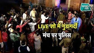 अंजना ओम कश्यप के शो में जोरदार हंगामा, मारपीट की नौबत EXCLUSIVE | News Tak