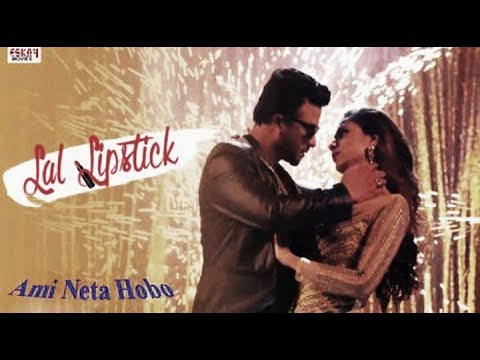 LAL LIPSTICK I Shakib Khan | Bidya Sinha Mim | Latest Bangla Item Song 2018 | Ami Neta Hobo