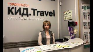 Обращение директора компании КИД.Travel - короновирус, будут ли детские лагеря летом 2020?