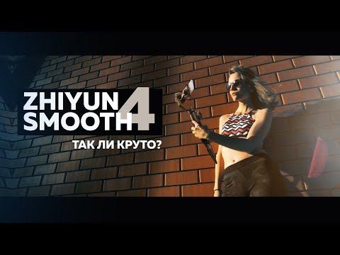 Zhiyun Smooth 4 | Так ли все круто?