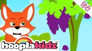 The Fox and the Grapes - लोमड़ी और अंगूर | Hindi Kahaniya | Hindi Moral Stories for Kids