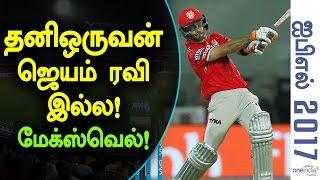 IPL 2017, Glenn Maxwell Crossed 1000 runs in ipl t20 - Oneindia Tamil