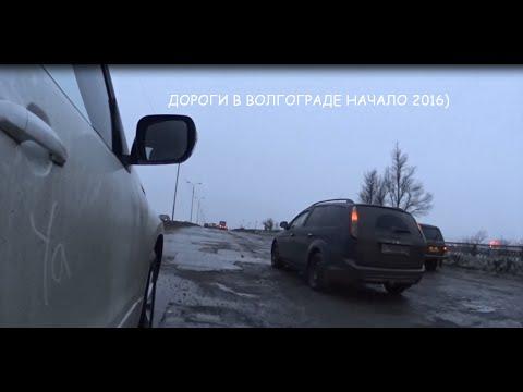 Сталинградские дороги в Волгограде....Stalingrad road in Volgograd