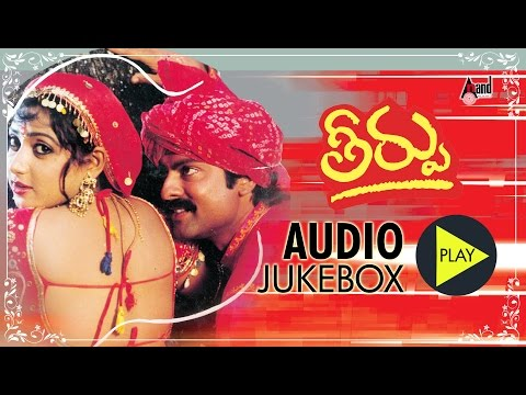 Theerpu| Full Songs JukeBox |