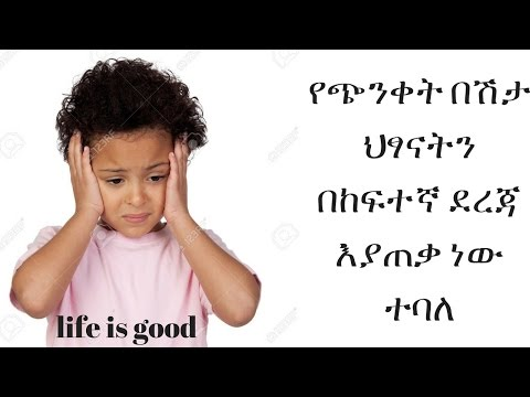 Ethiopia: What causes stress in kids?