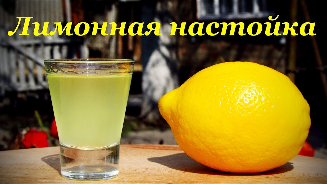 Настойка на лимонах на спирту в домашних условиях рецепт