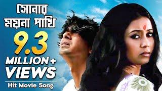 Shonar Moyna Pakhi | Monpura | Movie Song | Chanchal Chowdhury | Fazlur Rahman Babu | Arnob