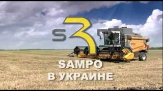 Sampo combines in Ukraine. Trailer