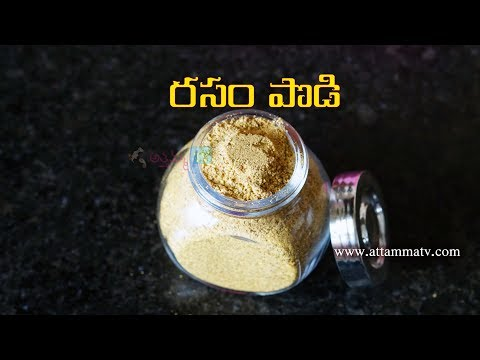 How to make Rasam Powder Recipe in Telugu; Ultimate south Indian Rasam Powder by Attamma TV