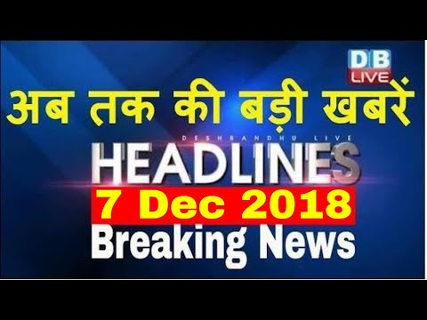 अब तक की बड़ी ख़बरें | morning Headlines | breaking news 7 Dec | india news | top news | #DBLIVE