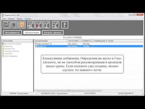 Программа Cbar-PROJECT (Урок 2.7) База данных бара «Правим базу»