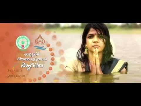 GODAVARI PUSHKARALU best ad film for Government of Andhra Pradesh