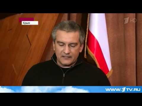 Крым попросил помощи у России
