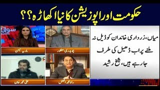 Sawal Yeh Hai | Maria Memon | ARYNews | 1 February 2019
