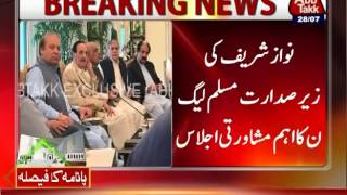 Who Will Be The Next PM? PMLN's Advisory Meeting Begins