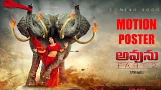 Avunu Part 2 Motion Poster | First Look | Directed By Ravi Babu