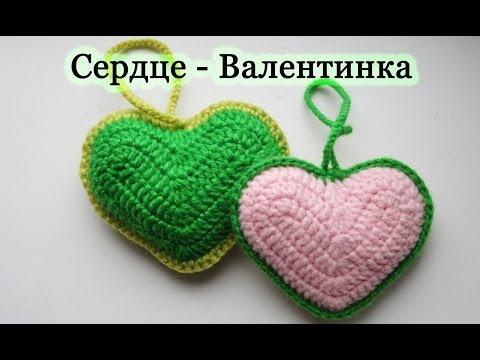 Как вязать сердце