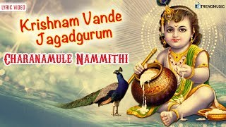 Charanamule Nammithi Song Lyric Video – RP Patnaik's Krishnam Vande Jagadgurum