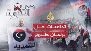 حديث الثورة- تداعيات بطلان انتخابات مجلس النواب الليبي