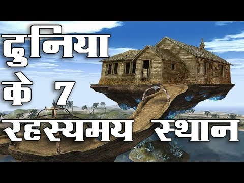 Top 7 Mysterious Places In World | दुनिया के 7 रहस्यमय स्थान | Hindi